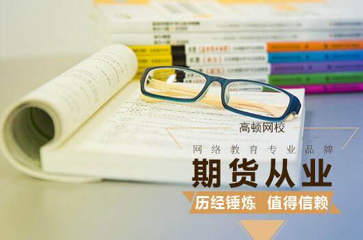 2020年期貨從業資格考試準考證打印時間及考試時間【公告】