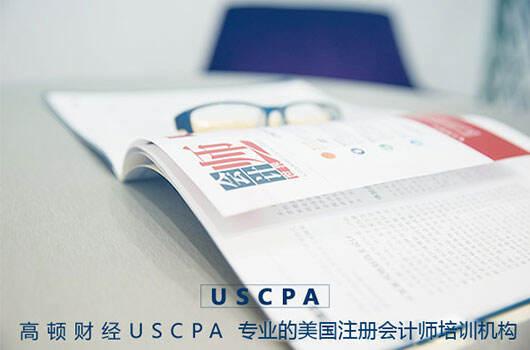专业的AICPA培训机构