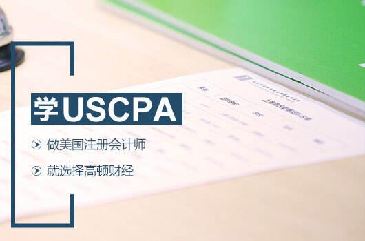 学AICPA就选择高顿USCPA