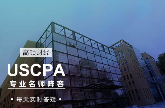 AICPA科目都有哪些,如何備考呢?