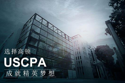 AICPA考試5月正式開啟,可報考州需視各州法規規定