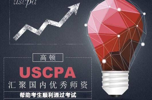 高顿财经:美国注册会计师USCPA持证人在中国有何优势?