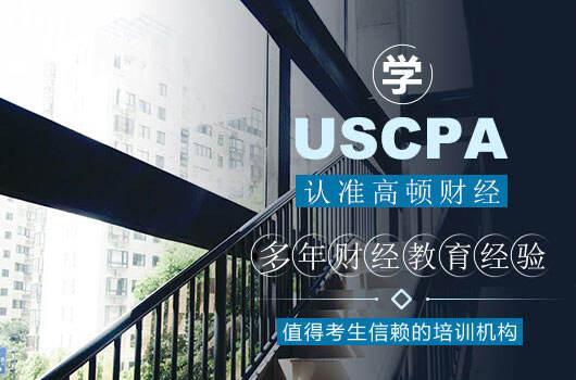 学USCPA就到高顿AICPA