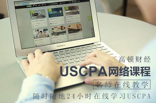 AICPA考试是什么,AICPA备考经验有哪些?