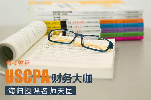 2020年5月份可以參加AICPA考試嗎?
