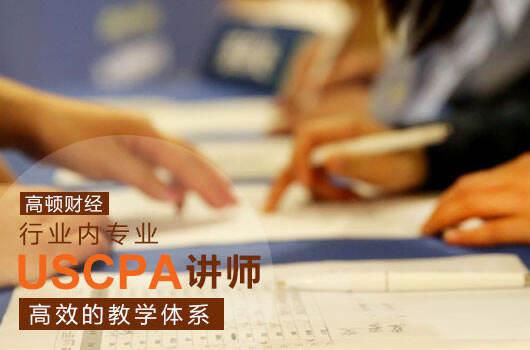 如何才能成AICPA?AICPA执照申请条件