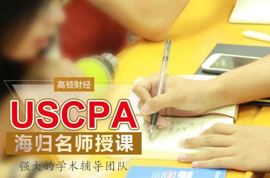 报考AICPA的费用都有哪些呢?